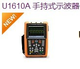 U1610A手持式示波器|安捷伦U1610A手持式示波表|深圳华清专业代理安捷伦仪器