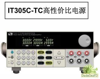 IT305C-TC可编程稳压电源|深圳华清仪器专业代理IT305C-TC可编程稳压电源