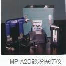 MP-A2D磁粉探伤仪