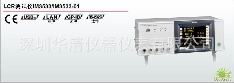 LCR测试仪IM3533/IM3533-01