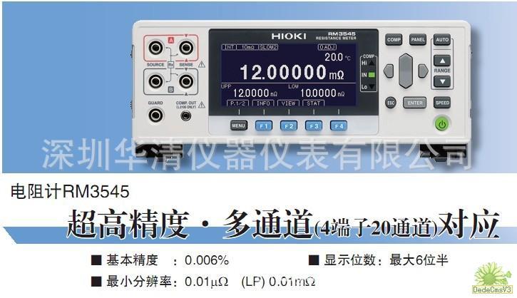 电阻计RM3545,RM3545-01/RM3545-02
